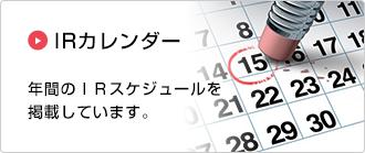 IRカレンダー:年間のIRスケジュールを掲載しています。