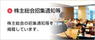 株主総会招集通知等:株主総会の招集通知等を掲載しています。